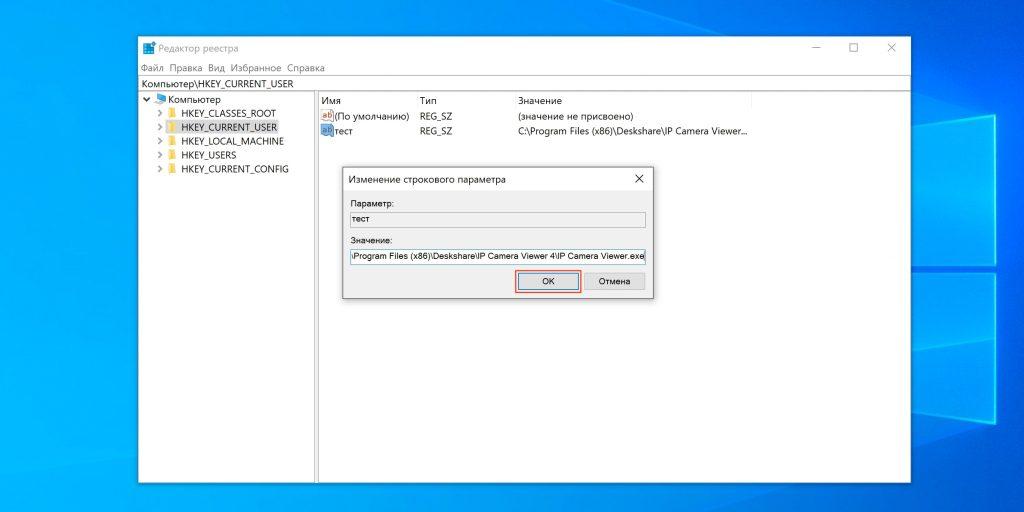 Как добавить программу в автозагрузку Windows 10: добавьте путь к файлу
