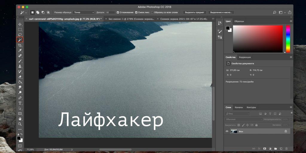 Как убрать водяной знак с фото в Photoshop: выберите инструмент «Волшебная палочка»