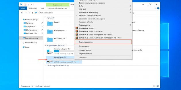 Как отформатировать жёсткий диск в Windows: нажмите «Форматировать»