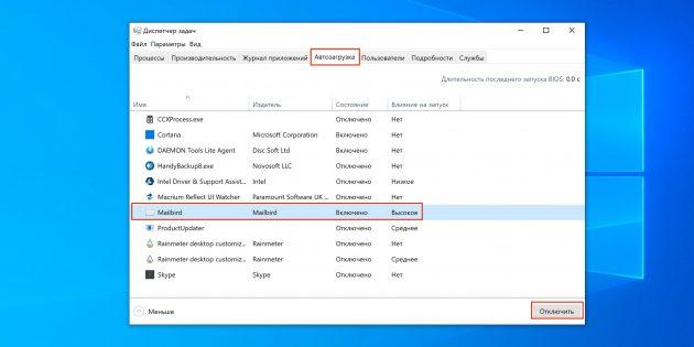 Как настроить автозагрузку Windows 10 через «Диспетчер задач»