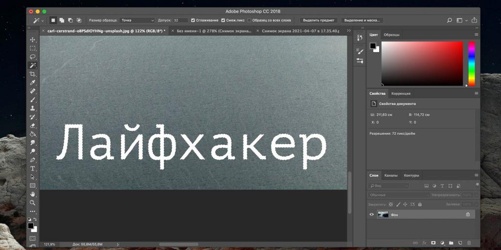 Как убрать водяной знак с фото в Photoshop: выделите все элементы водяного знака