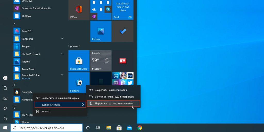 Как добавить программу в автозагрузку Windows 10через папку автозапуска
