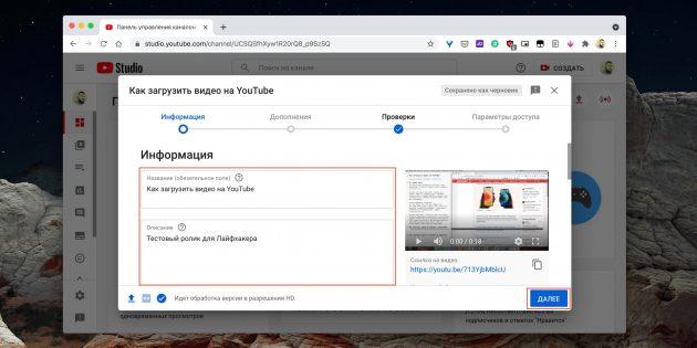 Как загрузить видео на YouTube с компьютера: заполните информацию о видео