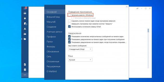 Как настроить автозагрузку Windows 10 через настройки приложения