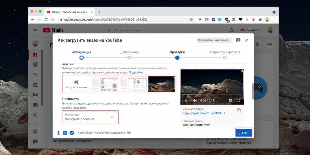 Как загрузить видео на YouTube с компьютера: выберите превью