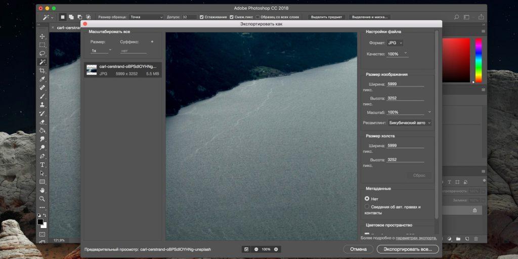 Как убрать водяной знак с фото в Photoshop: сохраните очищенное изображение