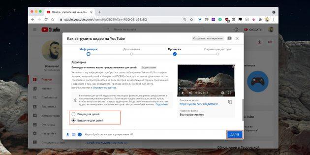 Как загрузить видео на YouTube с компьютера: укажите целевую аудиторию