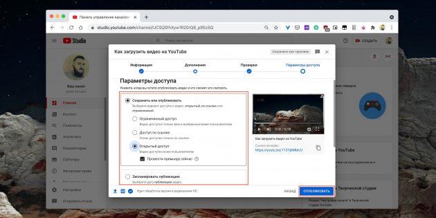 Как загрузить видео на YouTube с компьютера: выберите время публикации