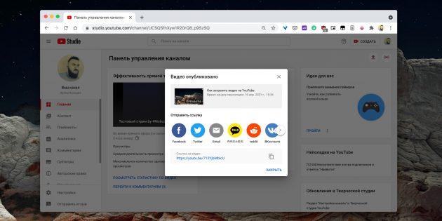 Как загрузить видео на YouTube с компьютера
