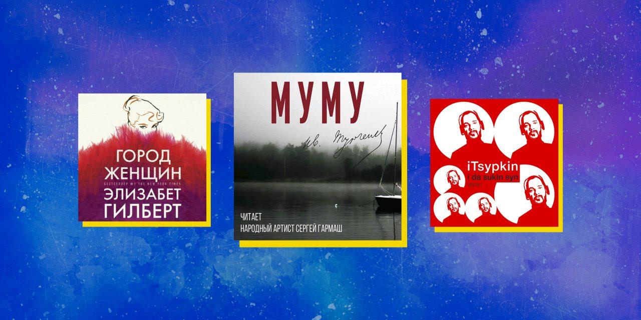 9 лучших аудиокниг, озвученных звёздами