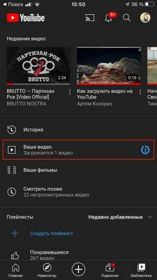Как загрузить видео на YouTube: дождитесь загрузки видео