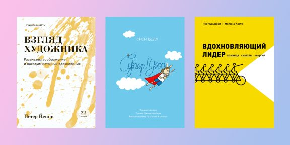 Издательство «МИФ» дарит три новые книги