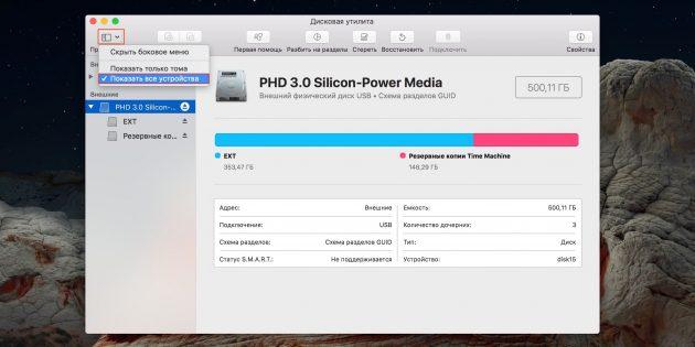 Как отформатировать жёсткий диск в macOS: выберите «Показать все устройства»