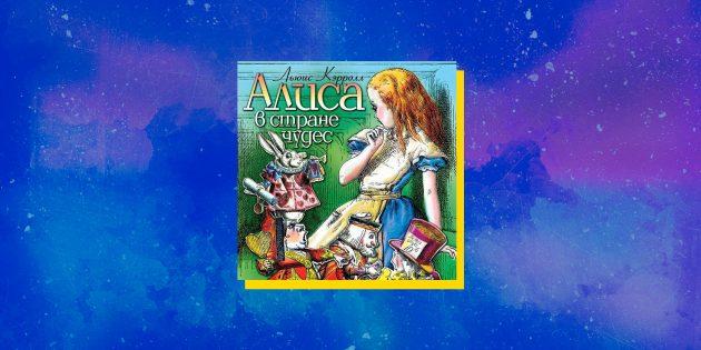 Лучшие аудиокниги: «Алиса в стране чудес», Льюис Кэрролл