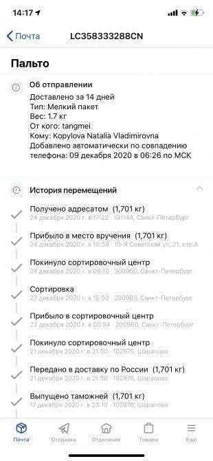 Приложение «Почты России»