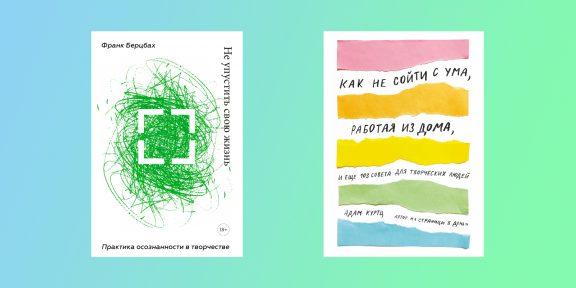 Издательство «МИФ» дарит две книги о творчестве и продуктивности