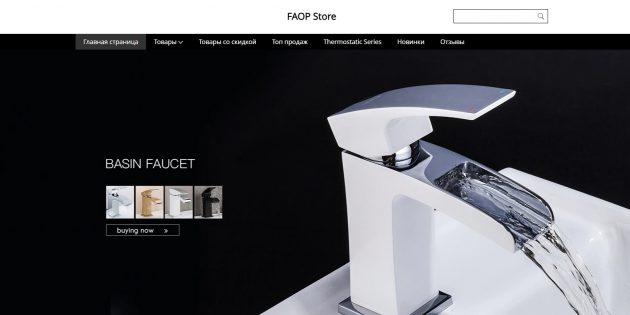 Магазины сантехники на AliExpress: Faop