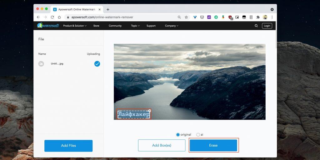 Как убрать водяной знак с фото онлайн: выделите область с водяным знаком и кликните Erase
