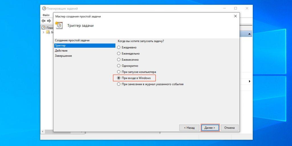 Как добавить программу в автозагрузку Windows 10через «Планировщик заданий»