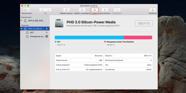 Как отформатировать жёсткий диск в macOS: нажмите кнопку «Стереть»