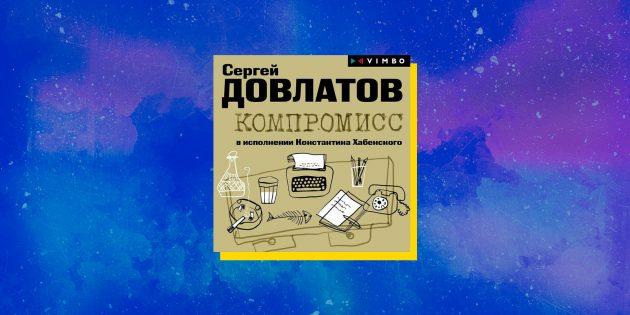Лучшие аудиокниги: «Компромисс», Сергей Довлатов