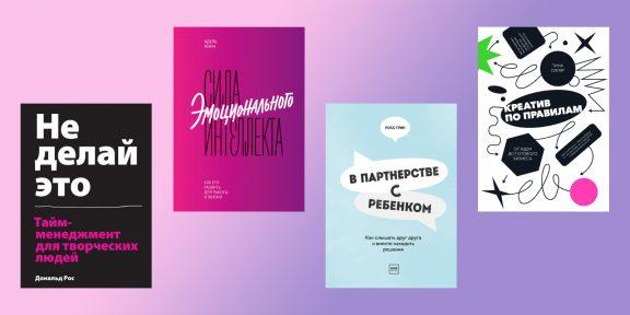 Издательство «МИФ» дарит четыре книги про саморазвитие и воспитание детей