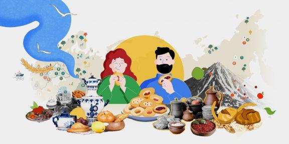 «Раскуси Россию»: новый проект от Google о кулинарных традициях нашей страны