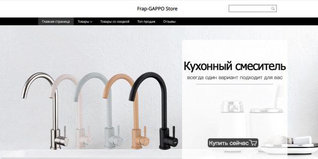 Магазины сантехники на AliExpress: Frap-Gappo
