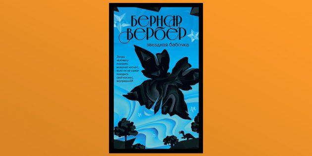 «Звёздная бабочка», Бернар Вербер