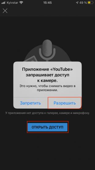 Как загрузить видео на YouTube со смартфона: нажмите «Открыть доступ» и «Разрешить»