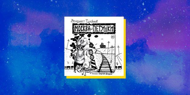 Лучшие аудиокниги: «Москва — Петушки», Венедикт Ерофеев