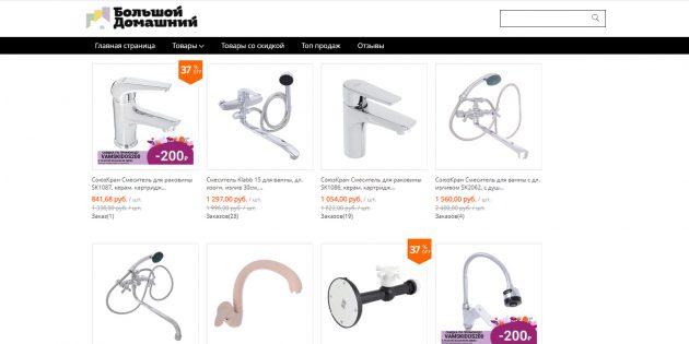 Магазины сантехники на AliExpress: «Большой домашний»