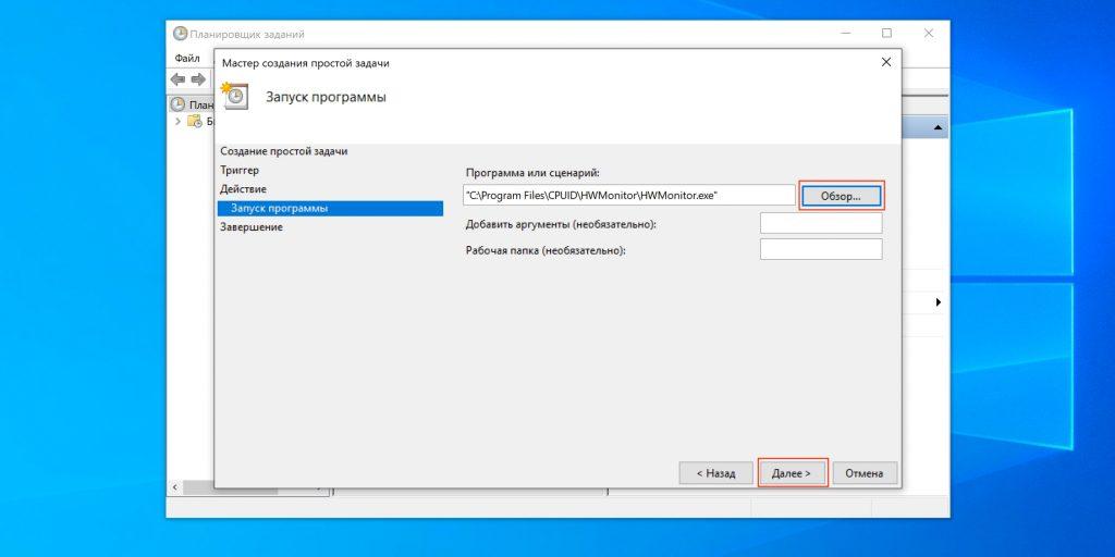 Как добавить программу в автозагрузку Windows 10: укажите путь к exe-файлу