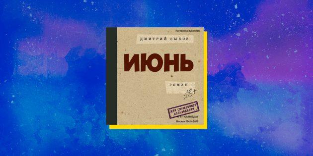 Лучшие аудиокниги: «Июнь», Дмитрий Быков