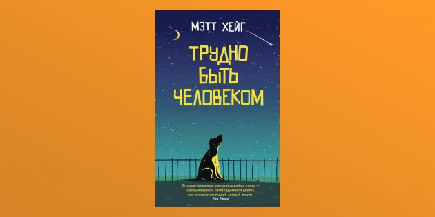 «Трудно быть человеком», Мэтт Хейг
