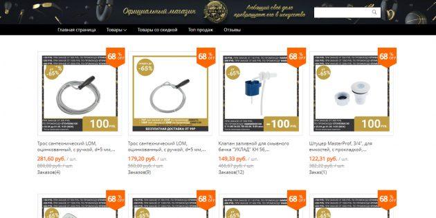 Магазины сантехники на AliExpress: Сима-Ленд
