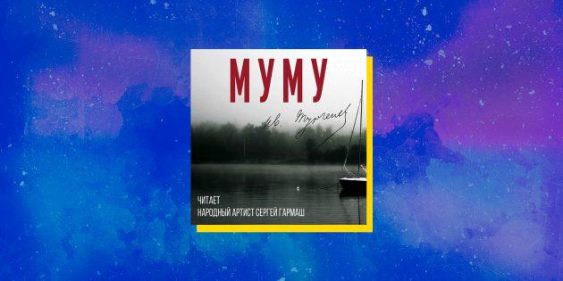Лучшие аудиокниги: «Муму», Иван Тургенев