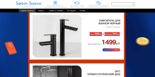 Магазины сантехники на AliExpress: «СантехУспех»