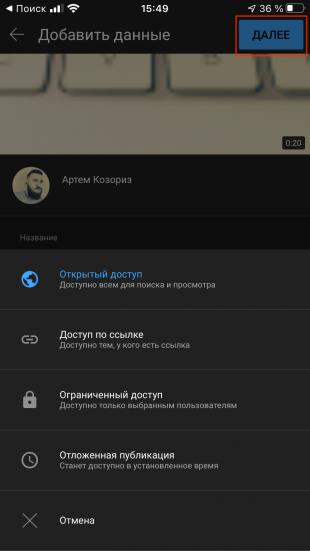 Как загрузить видео на YouTube: заполните информацию о видео
