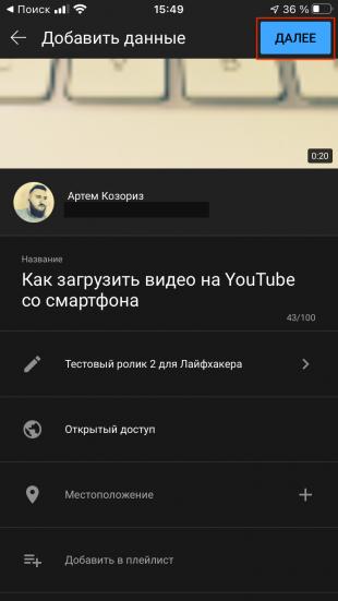 Как загрузить видео на YouTube: добавьте местоположение и укажите плейлист