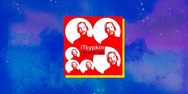 Лучшие аудиокниги: «iTsypkin. I da sukin syn», Александр Цыпкин