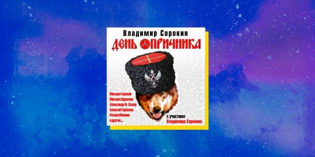 Лучшие аудиокниги: «День опричника», Владимир Сорокин
