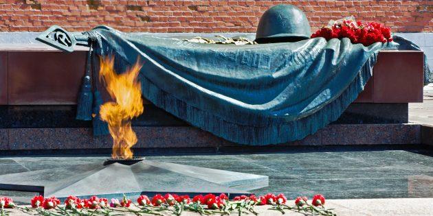 Вечный огонь у Могилы Неизвестного Солдата в Москве