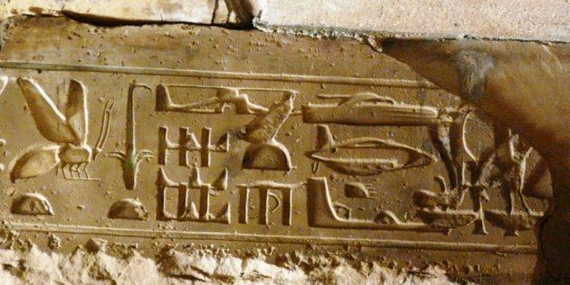 Технологии древних цивилизаций: иероглифы в Абидосе