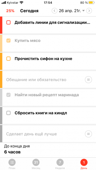 Приложение для планирования Selfplan: цели помечаются разными цветами