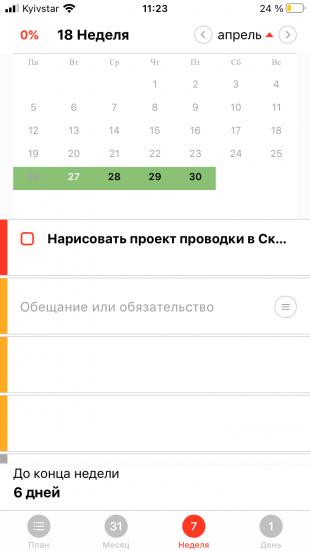 Приложение для планирования Selfplan: свайпом вниз открывается календарь