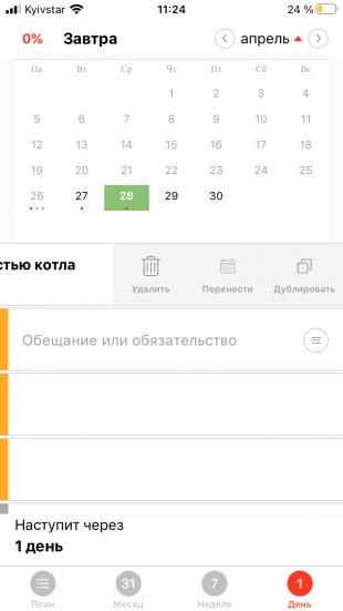 Приложение для планирования Selfplan: точками соответствующих цветов показаны запланированные задачи