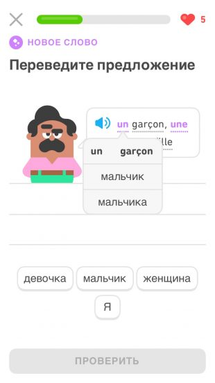 Приложения для изучения языков: Duolingo