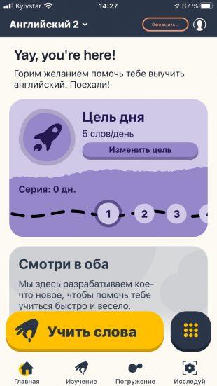 Приложения для изучения языков: Memrise