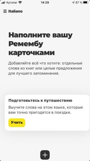 Приложения для изучения языков: «Ремемба»